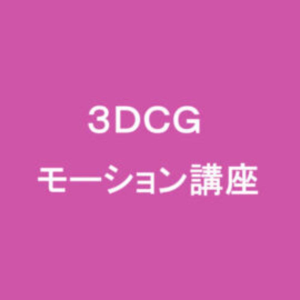works_3dm01-400x400-1-270x270